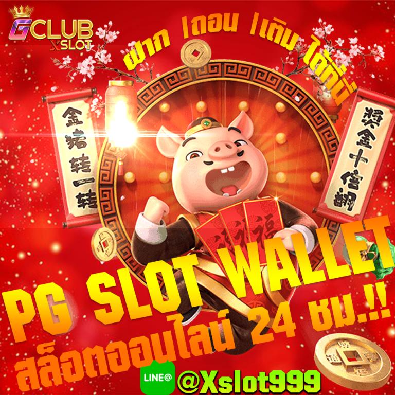 PG SLOT WALLET สล็อตออนไลน์ เข้าเล่นได้บนมือถือ ฝาก-ถอน-เติม- ได้ที่นี้ตลอด 24 ชม. - gclub slot ...